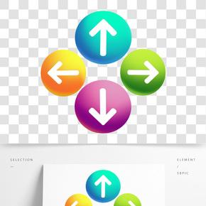 彩色方向按鈕素材元素