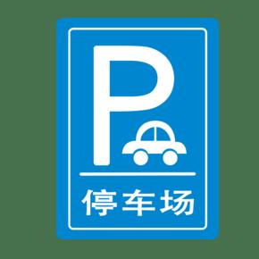 象形公共停车场标识