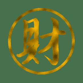 水墨中国复古风金箔字财