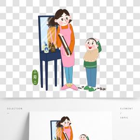 2月2理頭發插畫