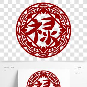 紅色中國傳統風剪紙祿字裝飾