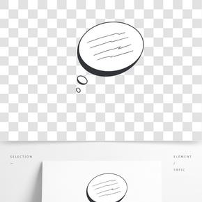 黑白簡約思考氣泡裝飾素材