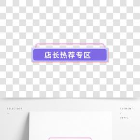 紫色的天貓廣告免摳圖