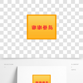 黃色對話框免摳圖
