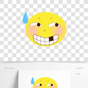 流汗坏笑的笑容插画