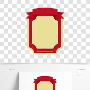 紅色中國風傳統文字框海報框