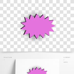 矢量卡通紫色电商爆炸边框元素