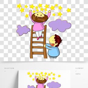 摘星星的梯子插画