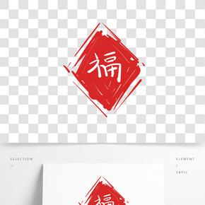 方形的福字字體插畫