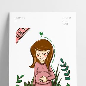 母親節溫柔孕期媽媽插畫