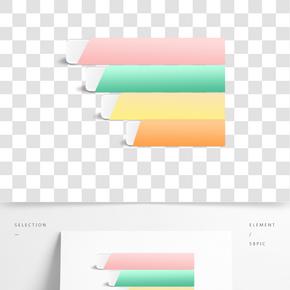 彩色柱狀圖ppt小零件