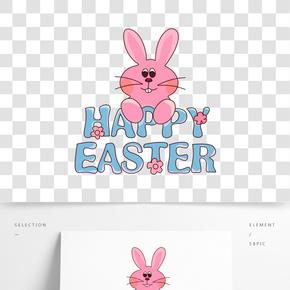 復活節狂歡快樂插畫