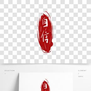 自信紅色的印泥插畫