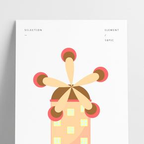 粉色的風車插畫
