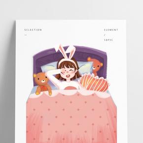 手绘卡通床上的女孩免扣元素