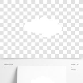 白色圓弧云朵元素