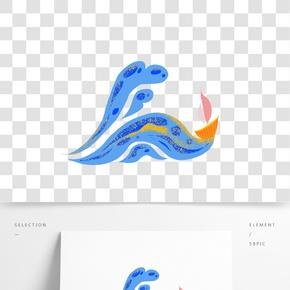 藍色浪花插畫