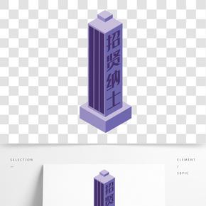 紫色立體創意柱形大廈元素