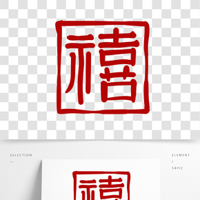 禧字體印章