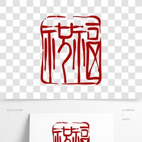 祝福字體印章