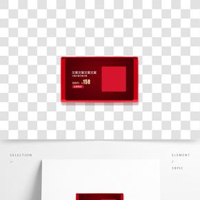 紅色的促銷標簽免摳圖