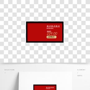 紅色的價格標簽免摳圖