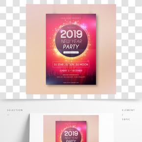 2019年最大的新年晚會慶祝活動海報