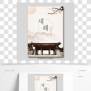 墨水古典韓國新年海報