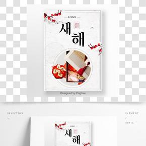 時尚簡約韓國新年海報