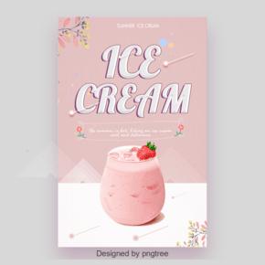与冰淇凌摘要字体的美丽的桃红色海报
