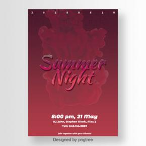 在夏夜的红云热海报