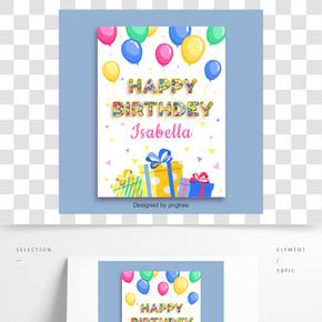 與氣球和禮物的生日快樂卡片