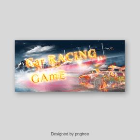 火?#31561;?#36710;游戏的简单字体的活跃海报
