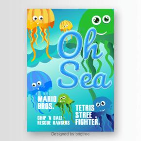 与海洋生物的抽象哦海字体
