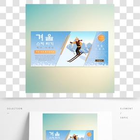 滑雪男子冬季橫幅設計