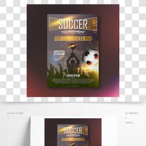 足球比賽邀請海報設計