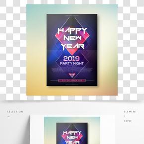 新年快樂晚會海報