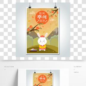 快樂中秋節慶祝活動海報設計