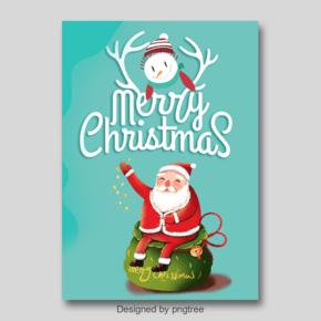 大蓝药新鲜圣诞节海报