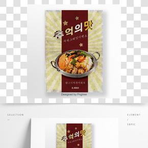 韓國復古紙第一張宣傳海報床上有美食