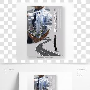 簡單的空中房地產交易購買理想海報