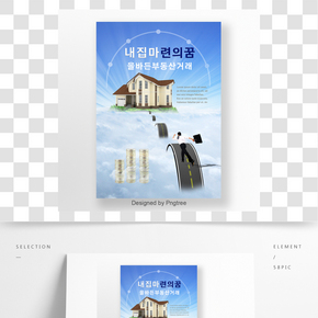 藍風房地產交易購買理想海報