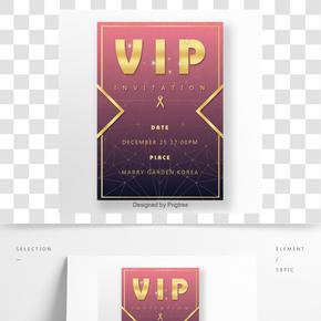 漸進式商務風格VIP邀請函