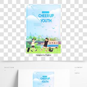 夏季清新小學生學生海報設計