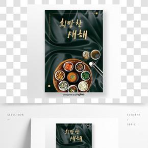 黑色韓國傳統美食宣傳海報