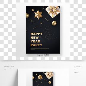 時尚簡單的黑金豪華商務風格新年晚會海報模板