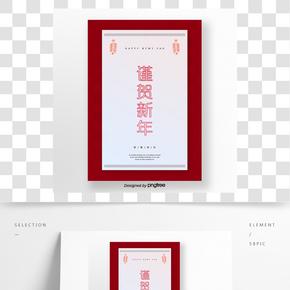 紅色中國傳統新年節日海報毛板