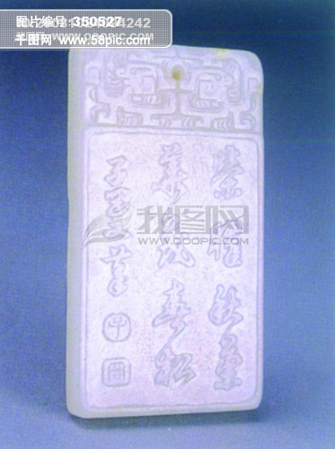 玛瑙的传说93038
