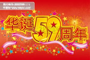 国庆图片素材_华诞59周年