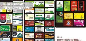 贵宾卡会员卡VIP卡名片